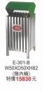 E-301-B(無內桶)