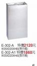 E-302-A(無內桶)