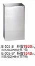 E-302-B(無內桶)