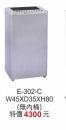 E-302-C(無內桶)