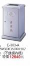 E-303-A(不銹鋼內桶)