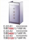 E-303-B3(不銹鋼內桶)
