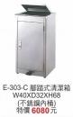 E-303-C(不銹鋼內桶)