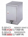 E-303-C1(不銹鋼內桶)
