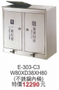E-303-C3(不銹鋼內桶)