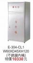 E-304-CL1(不銹鋼內桶)
