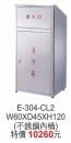 E-304-CL2(不銹鋼內桶)