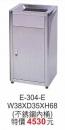 E-304-E(不銹鋼內桶)