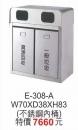 E-308-A