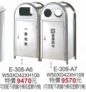 E-308-A7不銹鋼內桶