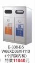 E-308-B5不銹鋼內桶