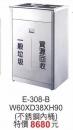 E-308-B不銹鋼內桶