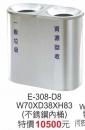 E-308-D8不銹鋼內桶