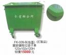 FK-009-B鍍鋅鋼板垃圾子車