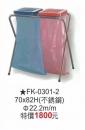 FK-0301-2垃圾桶