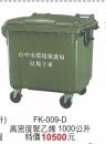 FK-009-D高密度聚乙烯