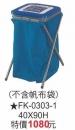 FK-0303-1垃圾桶(不含帆布袋)
