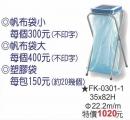 FK-0301-1垃圾桶(不含帆布袋)