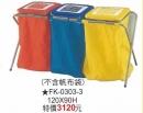 FK-0303-3垃圾桶(不含帆布袋)