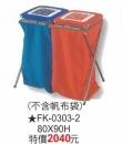 FK-0303-2垃圾桶(不含帆布袋)
