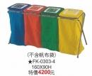 FK-0303-4垃圾桶(不含帆布袋)