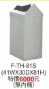 F-TH-81S垃圾桶 無內桶