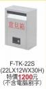F-TK-22S垃圾桶