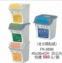 FK-9886垃圾桶