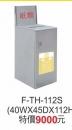 F-TH-112S垃圾桶