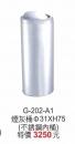 G-202-A1菸灰桶