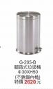G-205-B腳踏式垃圾桶