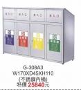 G-308A3不銹鋼資源回收桶