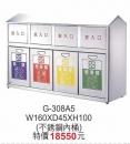 G-308A5不銹鋼資源回收桶