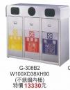 G-308B2不銹鋼資源回收桶