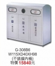 G-308B6不銹鋼資源回收桶