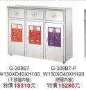G-308B7-P不銹鋼資源回收桶
