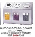 G-308-D6不銹鋼資源回收桶
