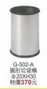 G-502-A圓型垃圾桶