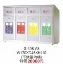 G-3088-A8不銹鋼資源回收桶