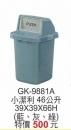 GK-9881A