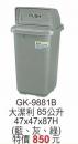 GK-9881B
