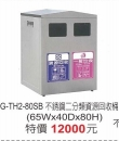 G-TH2-83SB不銹鋼資源回收桶