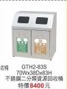 G-TH2-83S不銹鋼資源回收桶