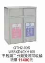 GTH2-90S不銹鋼資源回收桶