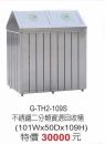 G-TH2-109S不銹鋼資源回收桶