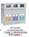GTH3-90S不銹鋼資源回收桶