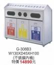 G-308B3不銹鋼資源回收桶