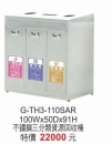 G-TH3-110SAR不銹鋼資源回收桶