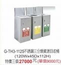 G-TH3-112S不銹鋼資源回收桶