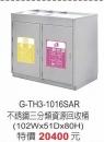 G-TH3-1016SAR不銹鋼資源回收桶